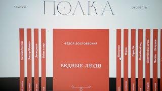 Эмиграция в литературу. Проект 'Полка' как каталог русской классики