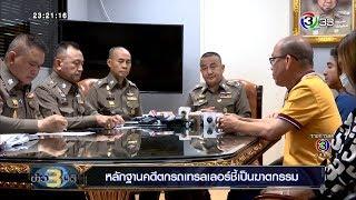 ข่าว-3-มิติ-ประเด็นข่าวรอบวัน-14-08-61-ch3thailand