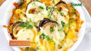 พาสต้าอบ 3 ชีส Seafood Baked Pasta With 3 Cheese