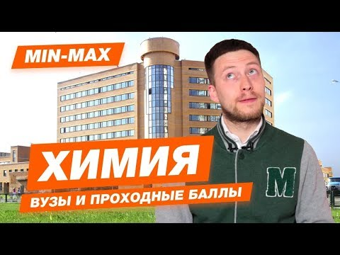 ХИМИЯ - КАК ПОСТУПИТЬ? | Проходные баллы в вузы Москвы и Питера