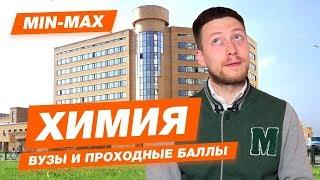 ХИМИЯ - КАК ПОСТУПИТЬ?   Проходные баллы в вузы Москвы и Питера