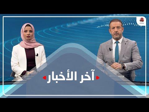 اخر الاخبار | 02 - 03 - 2021 | تقديم صفاء عبدالعزيز وهشام جابر | يمن شباب