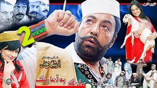 Malang Pa Dua Rang || Full Pashto HD Film ||