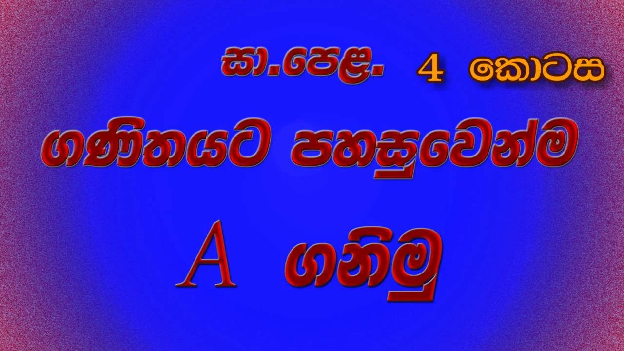 O/L Maths explain in sinhala part 4 Srilankan Ordinary level Maths Geometry  of maths Qut show