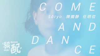陳嫺靜 X Sōryo X 任明信 - 【 Come, and Dance 】共創歌曲MV