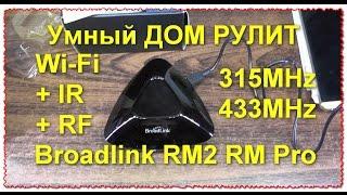 Умный Дом BroadLink RM2 RM Pro Wi-Fi + IR + RF через IOS Android
