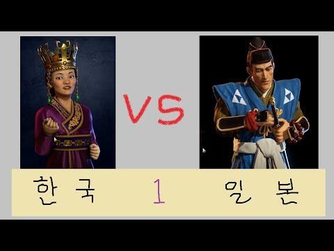 문명6 선덕여왕 vs 7일본 정복승리 1