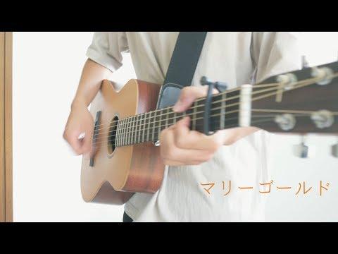 [男性が歌う]あいみょん - マリーゴールド(covered by Tsukasa)歌詞付き