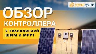 Сравнительный обзор солнечного контроллера c технологией ШИМ и MPPT