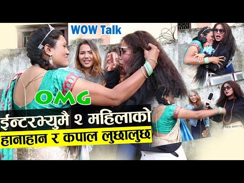 ईन्टरभ्यु दिदादिदै २ महिलाबिच भक्काभक हानाहान र कपाल लुछालुछ   2 Women Wrestler Of Nepal