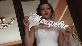 Свадьба Романа и Юлии