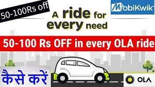 OLA Cabs II Book your OLA ride with 50-100 Rs discount with mobikwik   - Mini/Sedan/Pride Ride