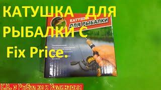 Новинки с Fix Price 2021 года, катушка безынерционная для рыбалки 199 рублей.Катушка с Fix Price.