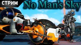 No man's sky next ►Рубим бабло с пилигримом►Стрим 11
