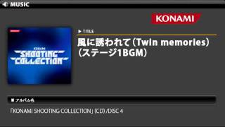 風に誘われて(Twin memories)(ステージ1BGM)~KONAMI SHOOTING COLLECTION