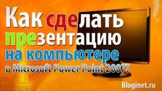 Как сделать презентацию на компьютере за 10 минут?(Еще полезные статьи и уроки только здесь: http://olegastanin.ru Бизнес Блог Олега Астанина В этом видео я хочу расска..., 2017-01-04T13:28:07.000Z)