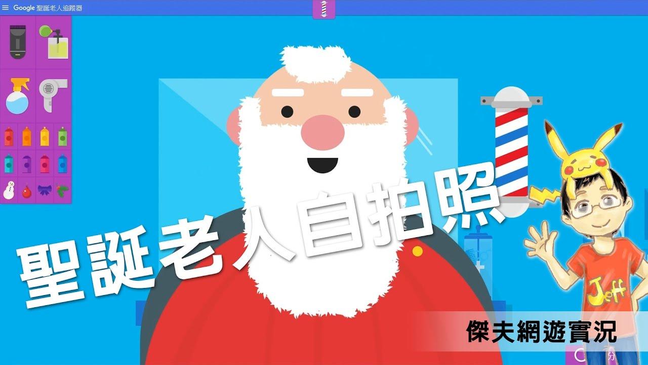 【傑夫】玩網遊「聖誕老人追蹤器」Dec. 06 聖誕老人自拍照 - YouTube