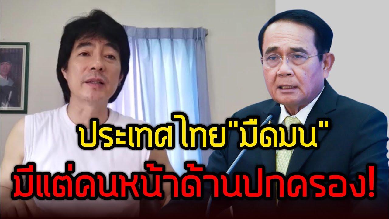 ประเทศไทยในยุคมืดมน เพราะมีคนหน้าด้านปกครอง !!! | มาร์ค พิทบูล