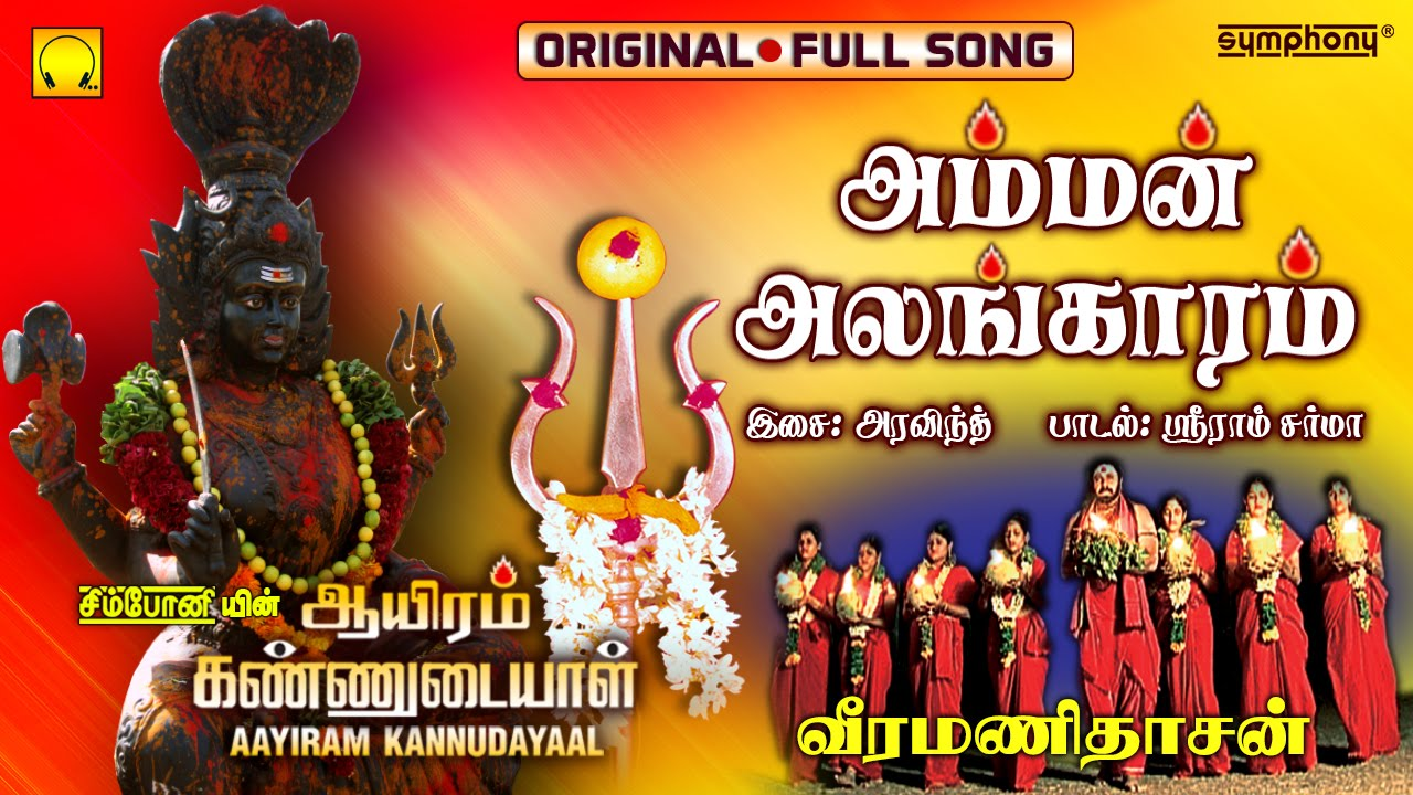 engalukkum kuraiyum undu mp3 song