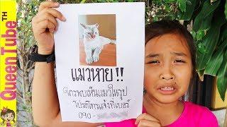 แย่แล้ว มาชก้า🐱หายไป!! ทำยังไงดี ละครสั้น My Cat is Missing Skit for Kids Family   QueenTubeTH ✔︎