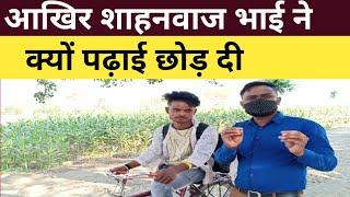 आखिर क्या वजह था जो शाहनवाज भाई ने 17 साल की उम्र में ही पढ़ाई छोड़ दी!#Bihar_News_Today