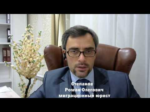 ВНИМАНИЕ! В РФ - миграционная амнистия.