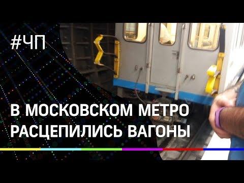 В московском метро расцепились вагоны