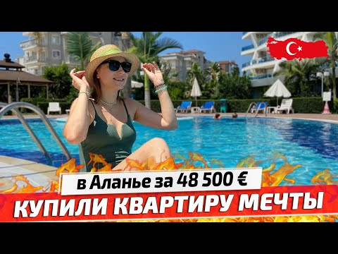 Купили КВАРТИРУ МЕЧТЫ в ТУРЦИИ за 48 500€ в Аланье: Смотрим, Выбираем, Покупаем с Ataberk