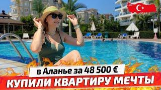 Купили КВАРТИРУ МЕЧТЫ в ТУРЦИИ за 48 500 в Аланье Смотрим Выбираем Покупаем с Ataberk