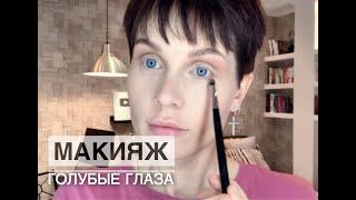 Анна Измайлова Макияж для голубых глаз