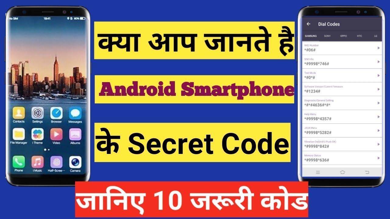 Mobile Ke Seecret Code || Mobile Ke 10 Secret Code Janiye | secret codes for android