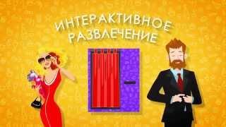 Что такое Фотобудка Smilingbox?(Аренда фотобудки в Москве и МО на ваше мероприятие! www.smilingbox.ru., 2015-11-13T13:25:44.000Z)