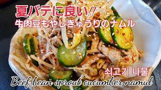 #牛肉豆もやしキュウリのナムル#쇠고기콩나물오이나물#Bee…
