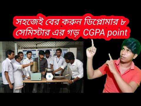 Diploma engineering ar result গড় ক্যালকুলেশন। BTEB CGPA calculation