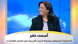 أسمى خضر - الاحصائيات المتعلقة بمشاركة النساء الأردنيات في المجال الإقتصادي