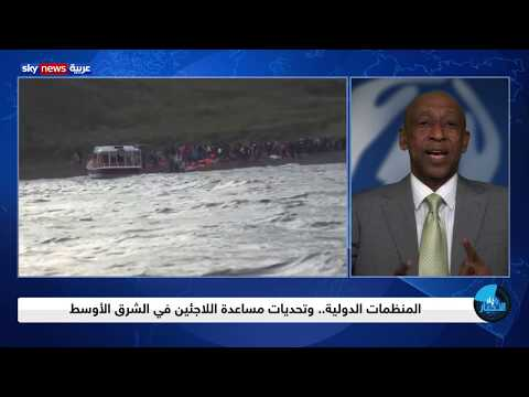 المنظمات الدولية.. وتحديات مساعدة اللاجئين في الشرق الأوسط  - 18:00-2019 / 12 / 12