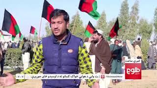 LEMAR News 02 December 2017 / د لمر خبرونه ۱۳۹۶ د لیندۍ ۱۱
