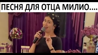 Миллионер с Кавказа заказал Песню для отца ! Фатима Кагерманова