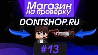 #13 Магазин на проверку - dontshop.ru (УБИЛ ЮТУБЕРА  DontWorry!) АНТИ-ГРИФЕР ШОУ МАГАЗИНА!
