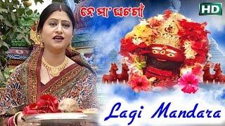 LAGI MANDARA | Album- Ne Maa Ghata Gaan | Namita Agrawal | SARTHAK MUSIC | Sidharth TV