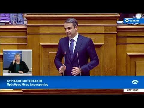 Μητσοτάκης: «Η Συμφωνία των Πρεσπών αποτελεί εθνική ήττα και εθνικό λάθος»