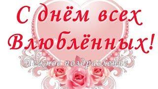 Видео поздравление с Днем Святого Валентина. Красивые поздравления с Днем влюбленных. 14 февраля