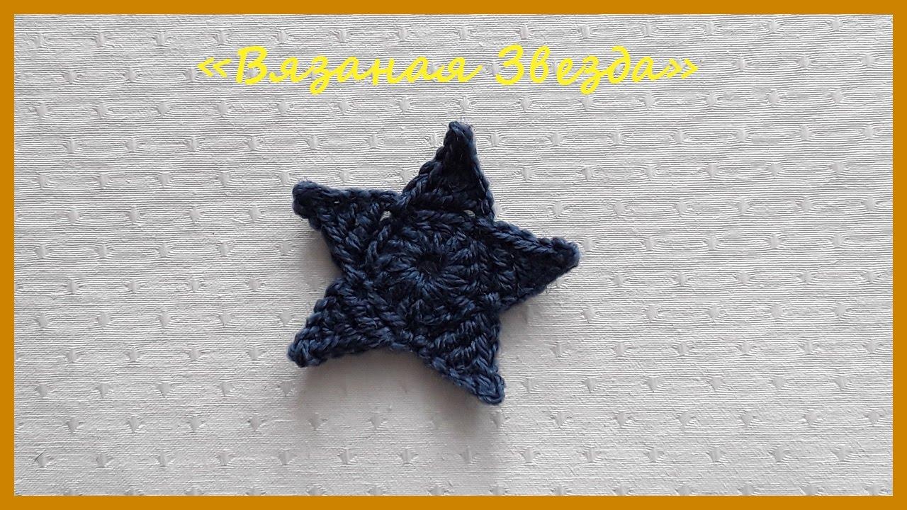вязаная звезда вязание крючком Knitted Star Crochet Youtube