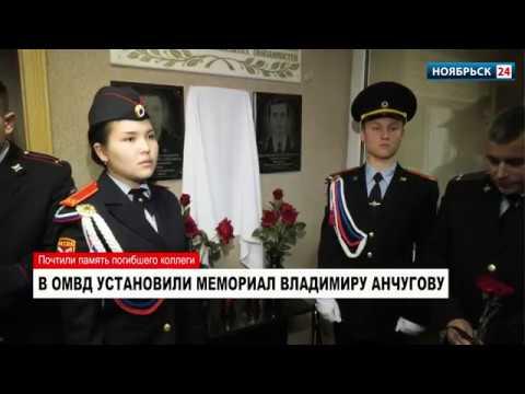 В здании полиции Ноябрьска установили мемориал погибшему от рук коллеги участковому
