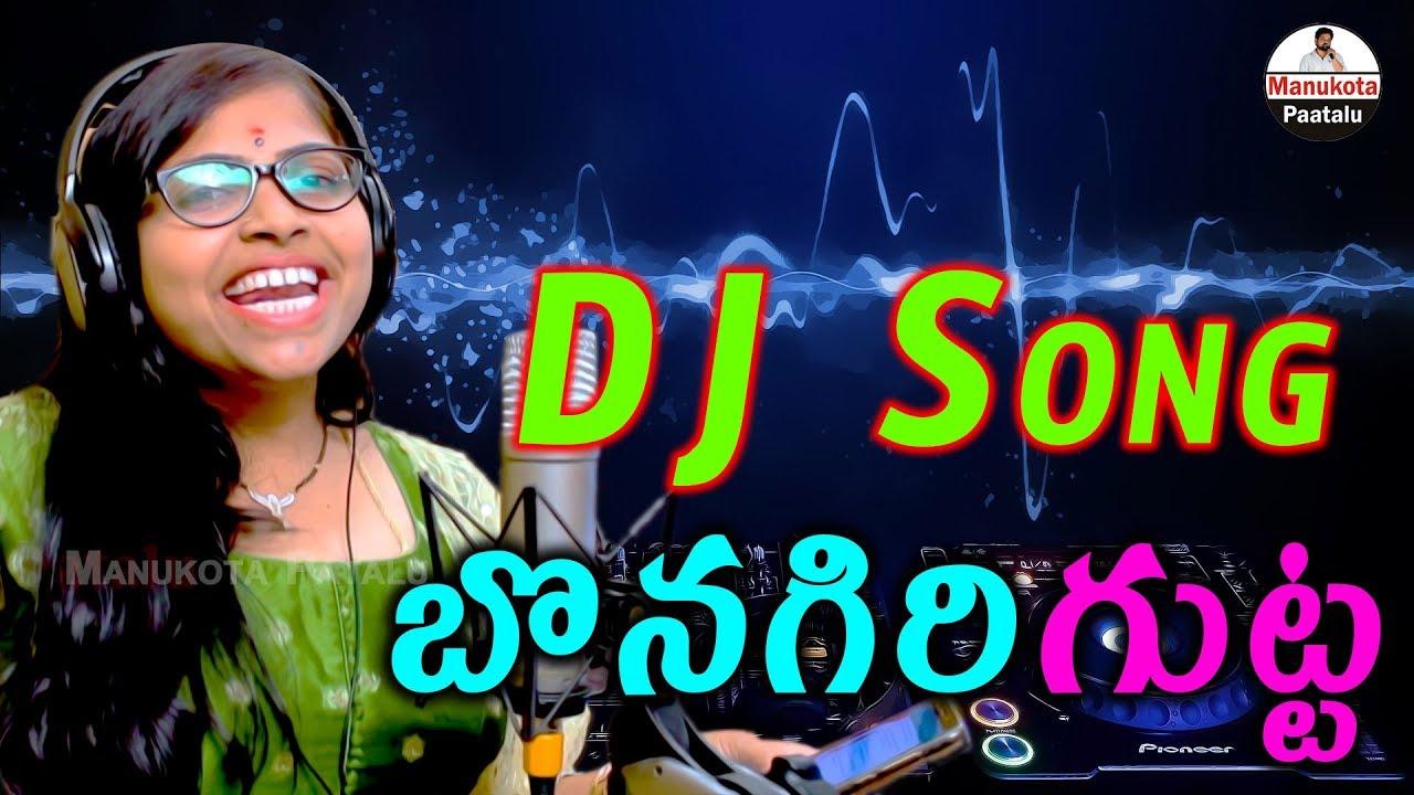 Bonagiri Gutta Meeda DJ SOng | Relare Rela Ganga Dj Song | Manukota Patalu