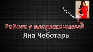 ЭФФЕКТИВНАЯ РАБОТА С ВОЗРАЖЕНИЯМИ ☆ Спикер   ЯНА ЧЕБОТАРЬ RedeX