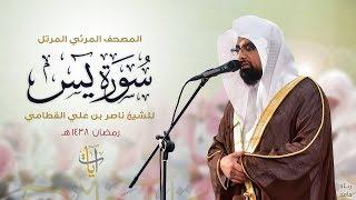 سورة يس | المصحف المرئي للشيخ ناصر القطامي من رمضان ١٤٣٨هـ | Surah-YaSin