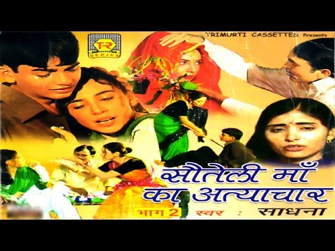 Dehati Kissa || Sauteli Maa Ka Atyachar Part-2 || सौतेली माँ का अत्याचार  भाग 2  || Sadhna