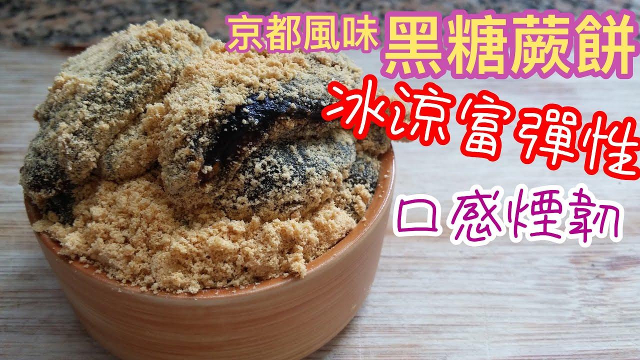黑糖蕨餅 - 【日式蕨餅食譜】冰涼煙韌的蕨餅做法 (Warabi Mochi Recipe) - YouTube