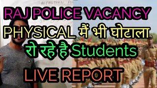 RAJ POLICE VACANCY PHYSICAL REPORT